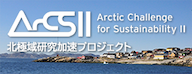 ArCSII Arctic Challenge for Sustainability II 北極域研究加速プロジェクト